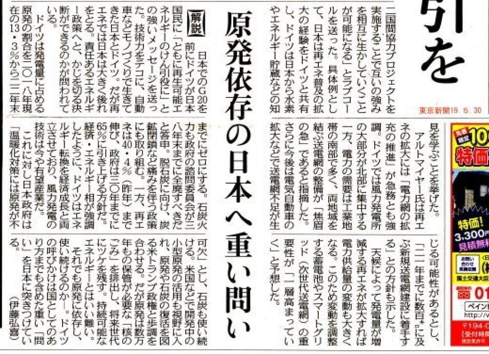 原発のない国へ 再エネ加速 日独牽引を /  東京新聞 _b0242956_20363042.jpg