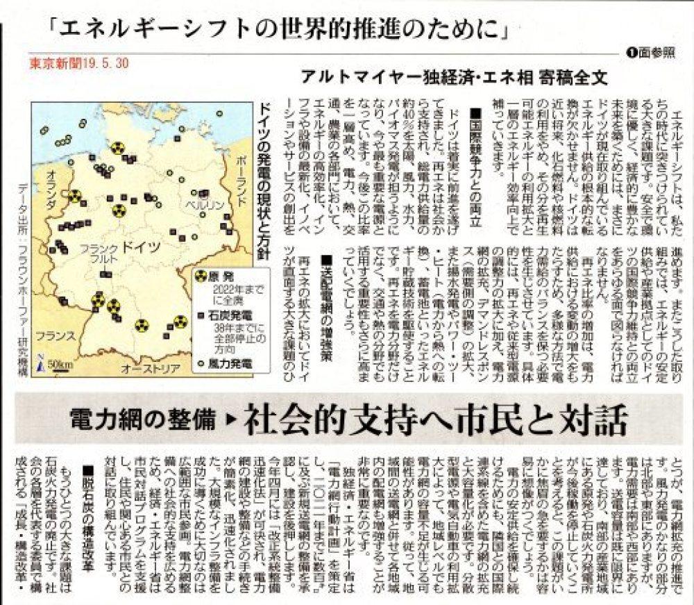 原発のない国へ 再エネ加速 日独牽引を /  東京新聞 _b0242956_20373321.jpg