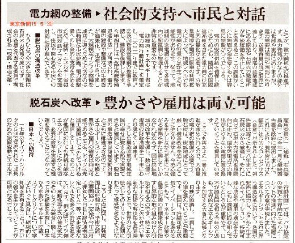 原発のない国へ 再エネ加速 日独牽引を /  東京新聞 _b0242956_20382700.jpg