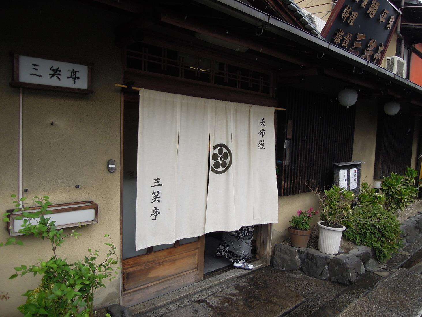 山崎の三笑亭_c0112559_08120221.jpg