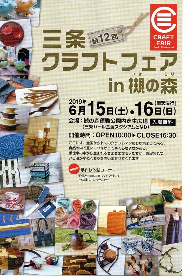 次は新潟!_e0230760_02045902.jpg
