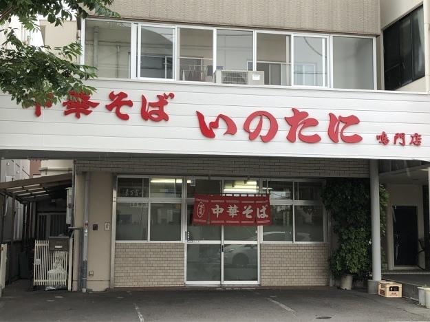 鳴門の渦潮と徳島グルメ♪             徳島_e0184067_16540904.jpeg
