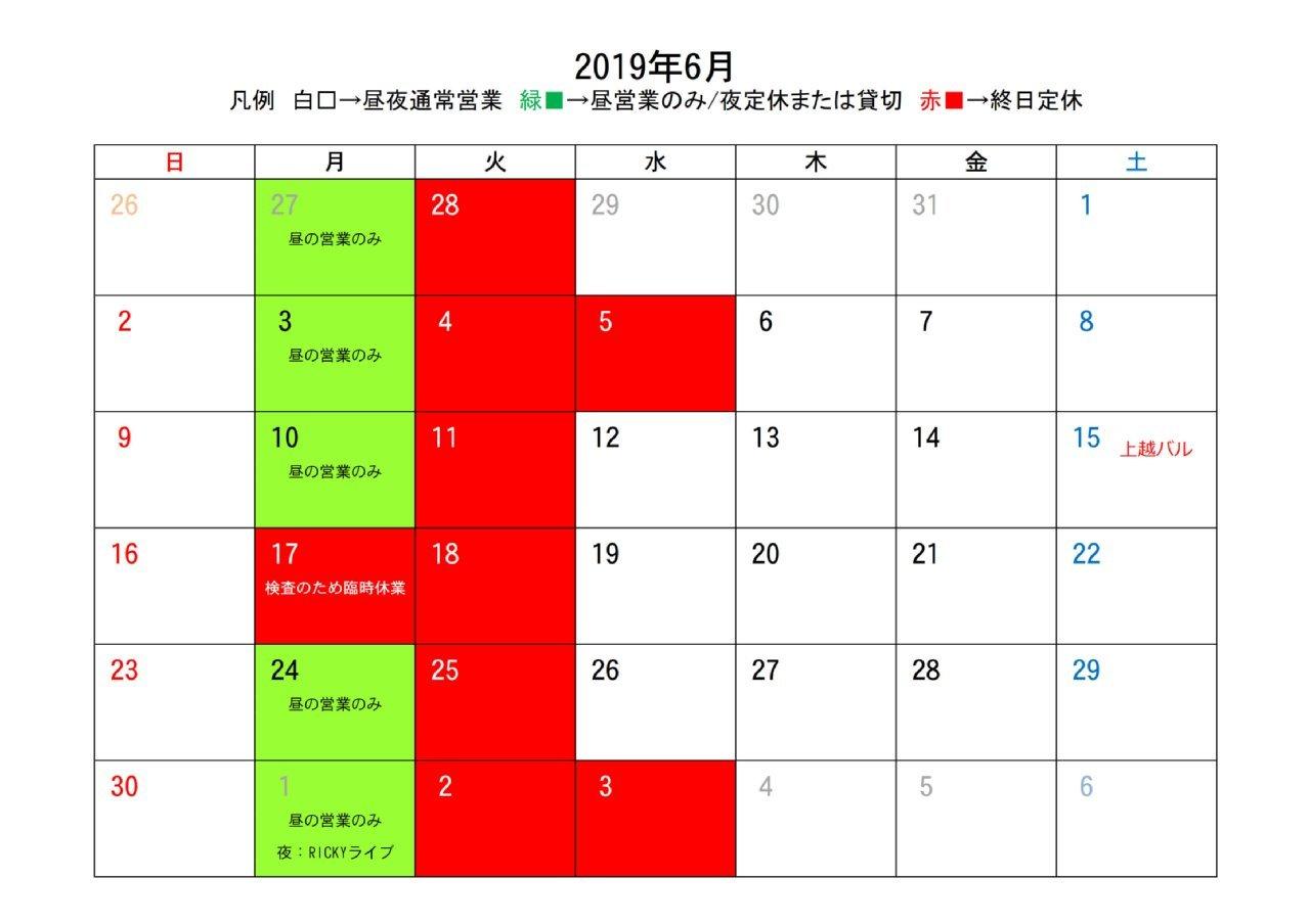 6月営業予定_c0092877_23000894.jpg