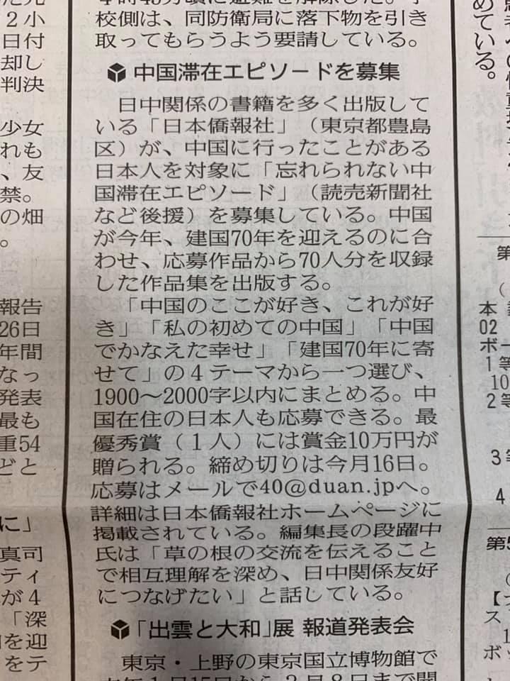 第2回「忘れられない中国滞在エピソード」募集、読売・毎日新聞が紹介_d0027795_11182553.jpg