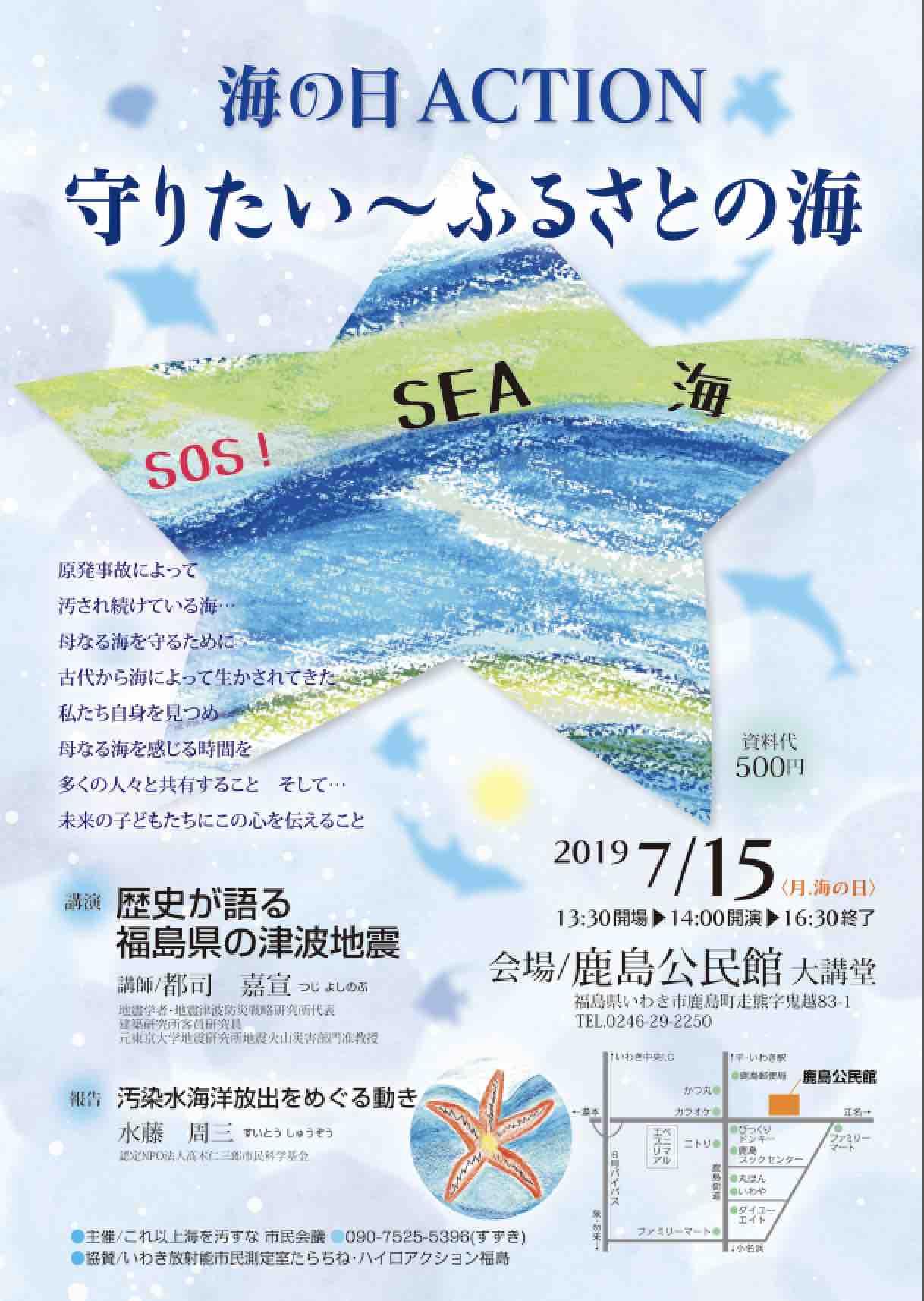 7.15海の日ACTION 守りたい〜ふるさとの海 _e0068696_7565478.jpg