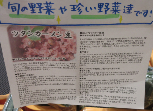 ツタンカーメン豆という名のえんどう豆。_e0341401_06232753.jpg