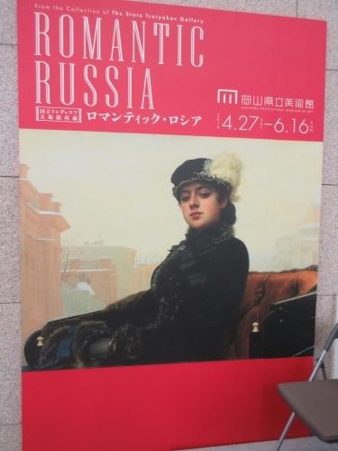 ロシアのモナリザに会ってきました。_e0341401_07091943.jpg