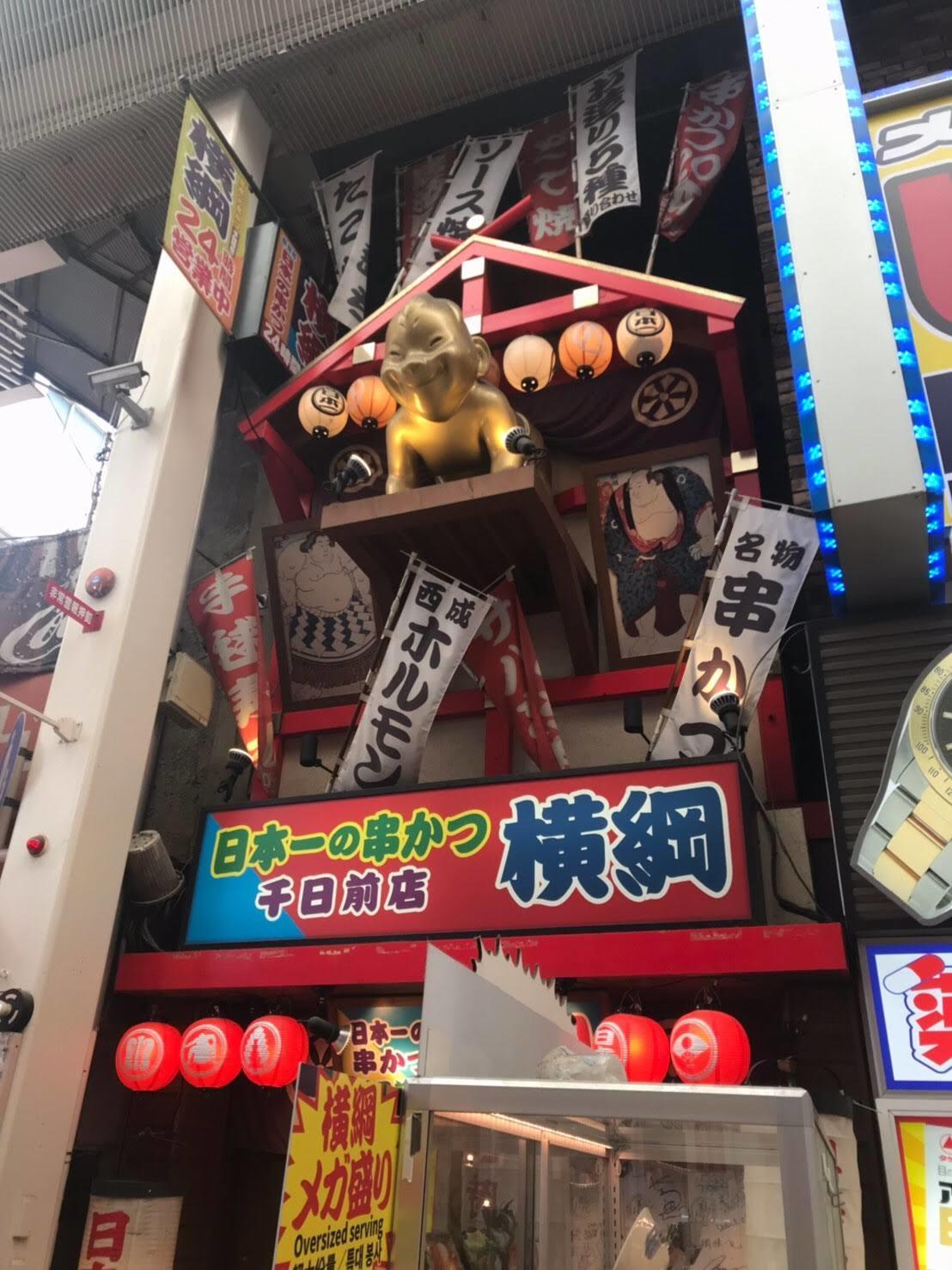 大阪遠足!!_a0113003_14362990.jpg