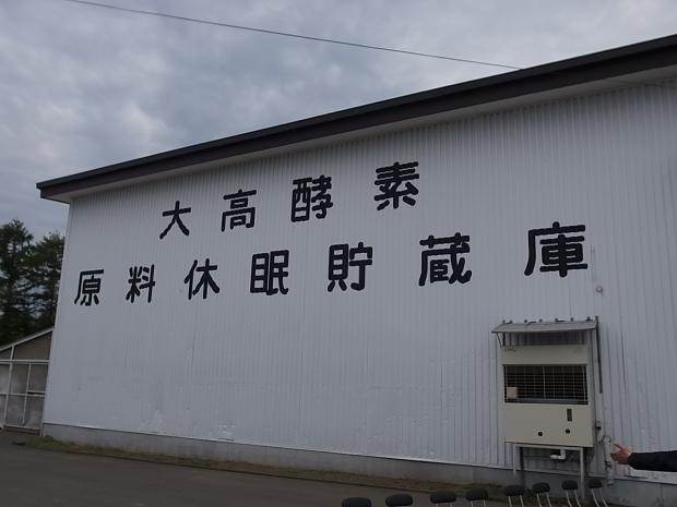 大高酵素 北海道工場見学_f0197703_15435009.jpg