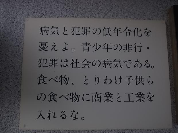 大高酵素 北海道工場見学_f0197703_17211240.jpg