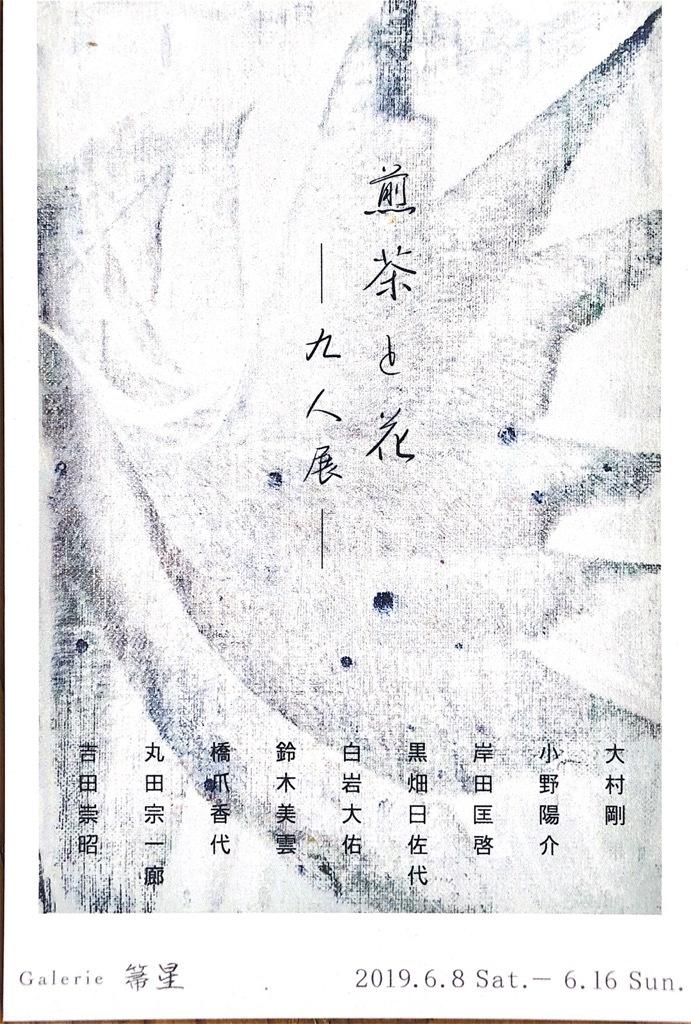 2019年6月 煎茶と花_c0235504_16385996.jpg