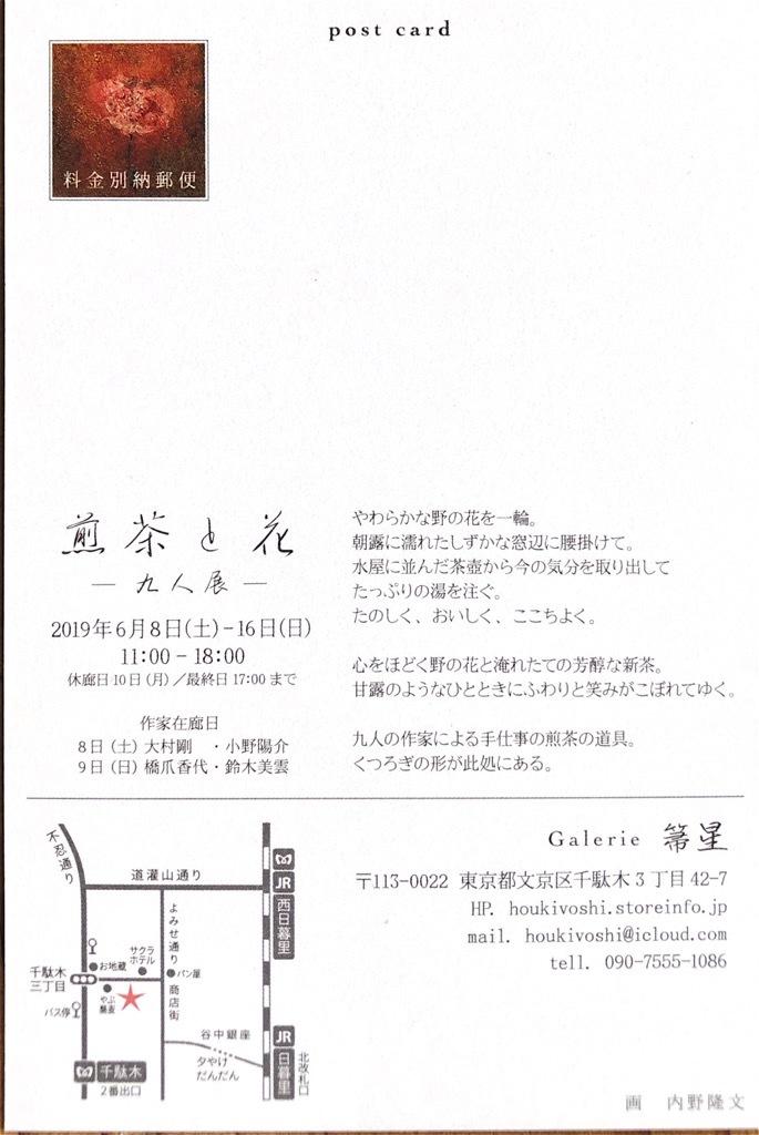 2019年6月 煎茶と花_c0235504_16392231.jpg