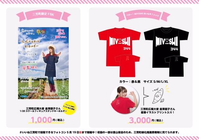 金沢朋子さん自筆イラストプリントTシャツ_d0130714_20394918.jpg