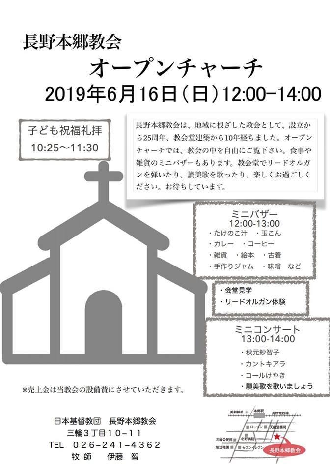 半年ぶりの弾き語りライブは教会です。_e0239118_11131647.jpg