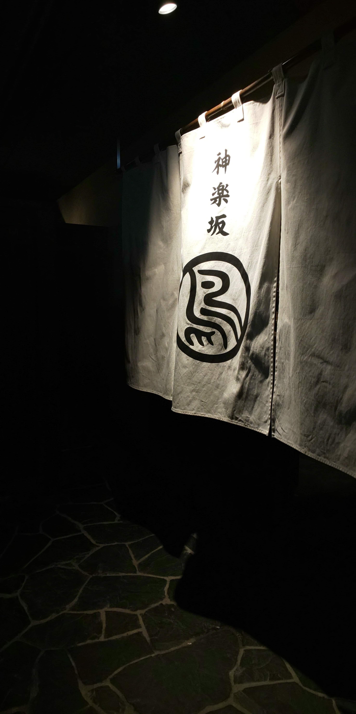 神楽坂「鳥幸」_c0124528_03405346.jpg