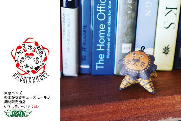 6/7(金)〜6/9(日)は、東急ハンズあまがさきキューズモール店に出店します。_a0129631_08302834.jpg