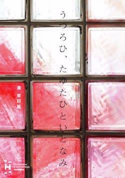 湊茉莉展「うつろひ、たゆたひといとなみ」_e0155231_23314973.jpg