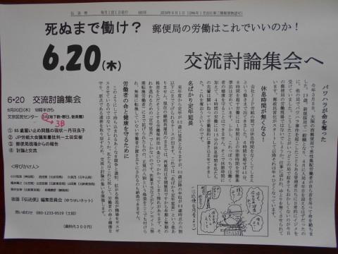 JP労組全国大会の議案書を読む ~6月20日の交流討論集会へ向けて_b0050651_09004687.jpg