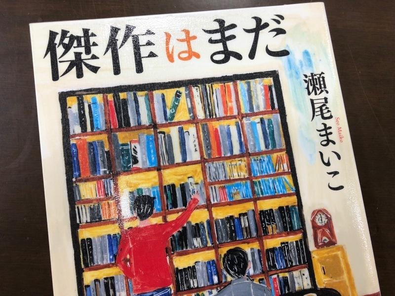 6月6日 本を読むのが楽しくて仕方ない_a0023466_22144227.jpg