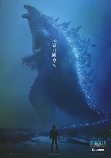 『ゴジラ/キング・オブ・モンスターズ』(2019)_e0033570_21102683.jpg