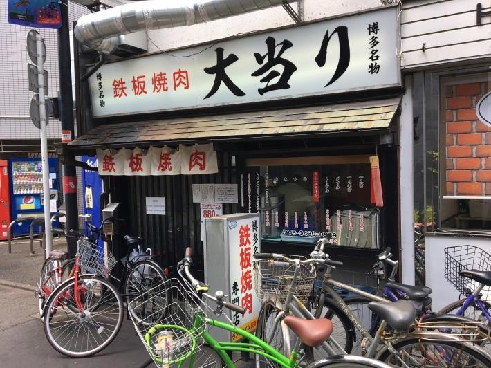 博多名物 鉄板焼肉 大当り@経堂_a0137874_18430631.jpg