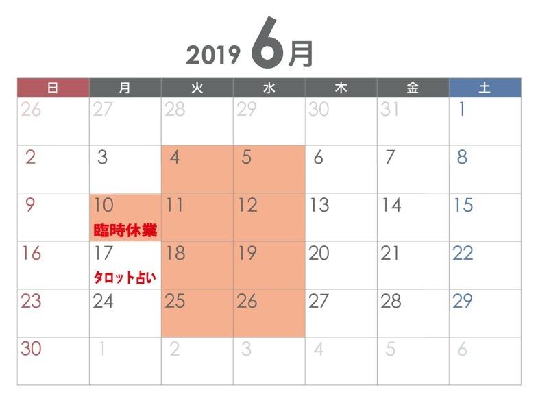 6月の営業日程_c0250976_07451299.jpeg