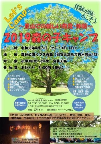 2019森の子キャンプ_f0212679_13511795.jpg