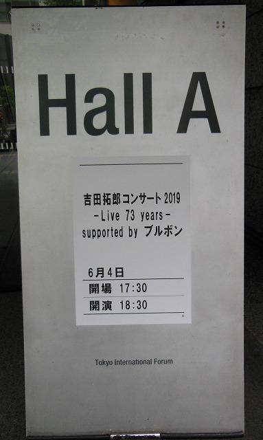 20190604 吉田拓郎コンサート2019 Live\'73years_d0156387_19460270.jpg