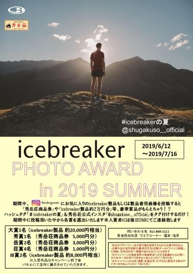 icebreaker PHOTO AWARD  in 2019 SUMMER_d0198793_18503966.jpg