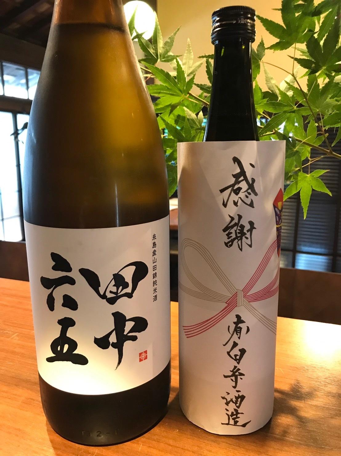 田中六五 十周年記念酒_f0232994_14573053.jpg