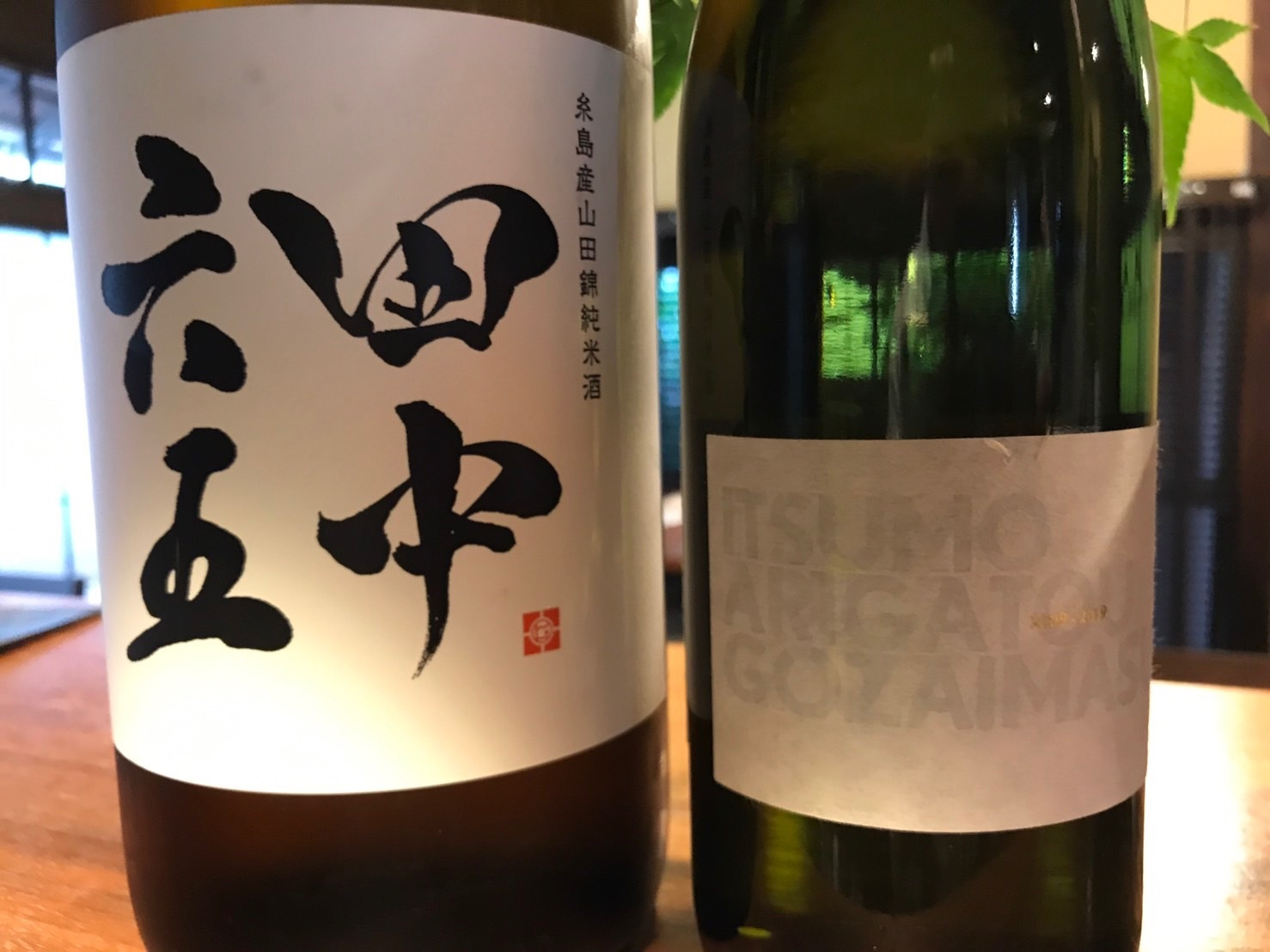 田中六五 十周年記念酒_f0232994_15003255.jpg