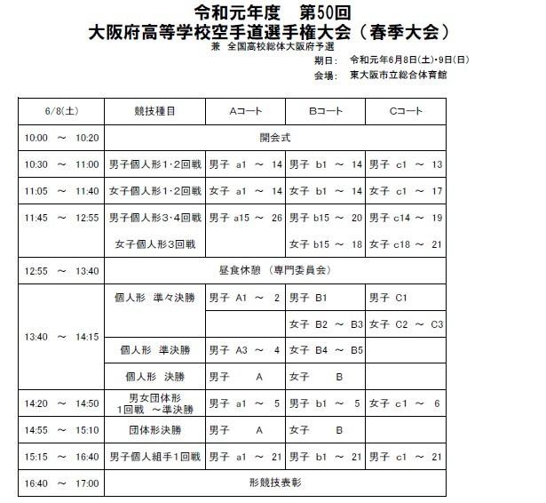 インターハイ大阪予選 8日から_e0238098_13200545.jpg