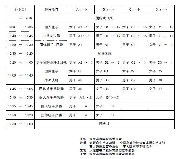 インターハイ大阪予選 8日から_e0238098_13201700.jpg
