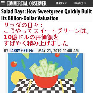 全米No.1サラダ専門店スイートグリーンが「味噌サラダボウル」(Miso Bowl)発売?!_b0007805_21253767.jpg
