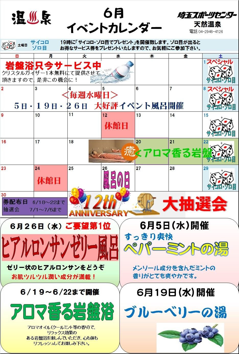 6月イベントカレンダー!!_e0187507_13390428.jpg