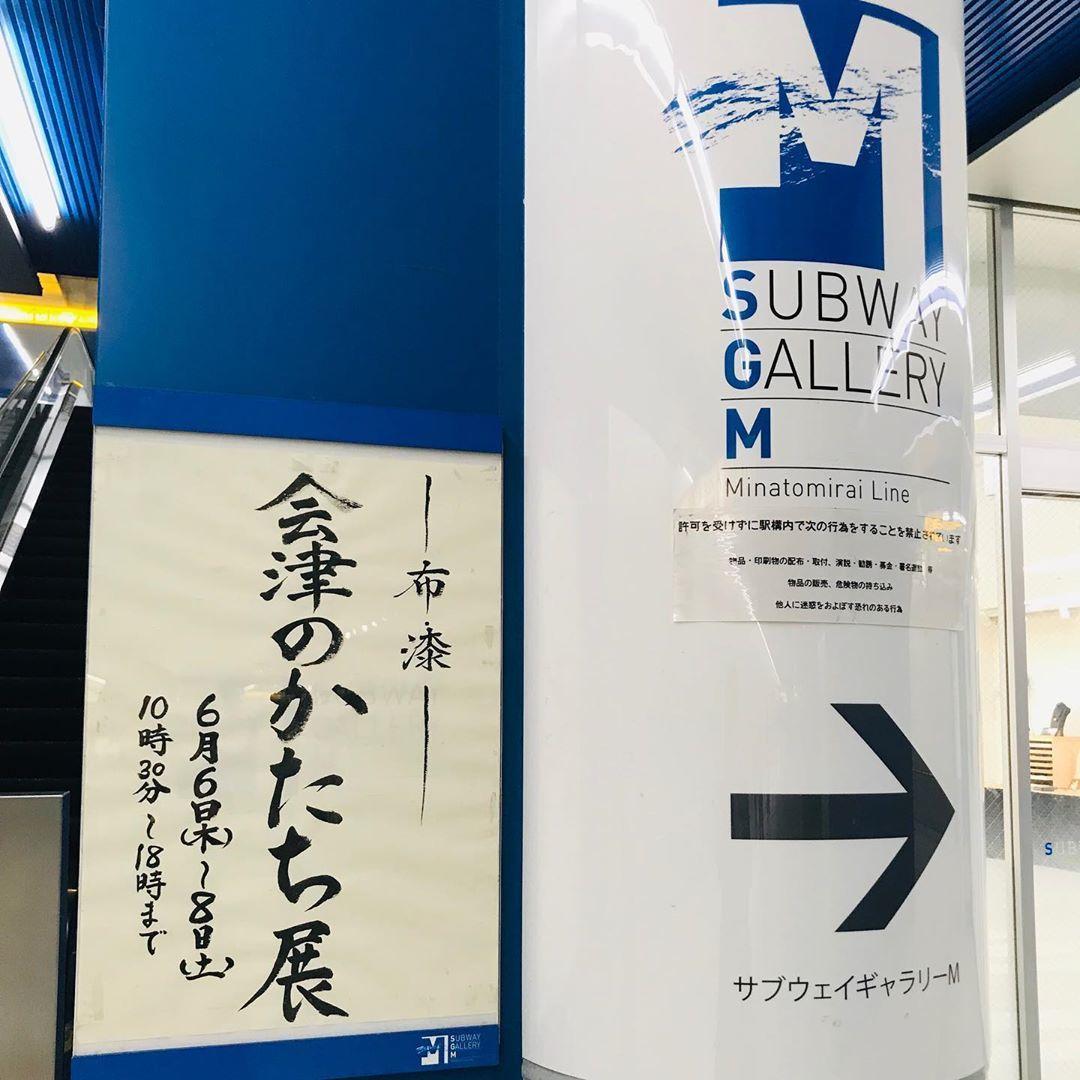 今日6月6日から横浜にて「会津のかたち展」はじまりました!_c0145608_08423330.jpg