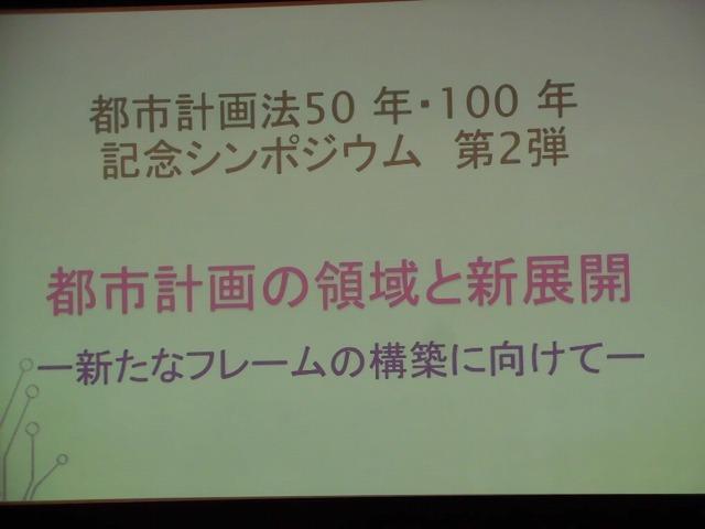木をふんだんに使った東京大学農学部弥生講堂での「都市計画法50年・100年記念シンポジウム」_f0141310_07582274.jpg