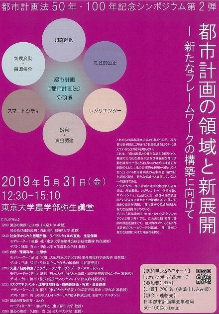 木をふんだんに使った東京大学農学部弥生講堂での「都市計画法50年・100年記念シンポジウム」_f0141310_07582913.jpg