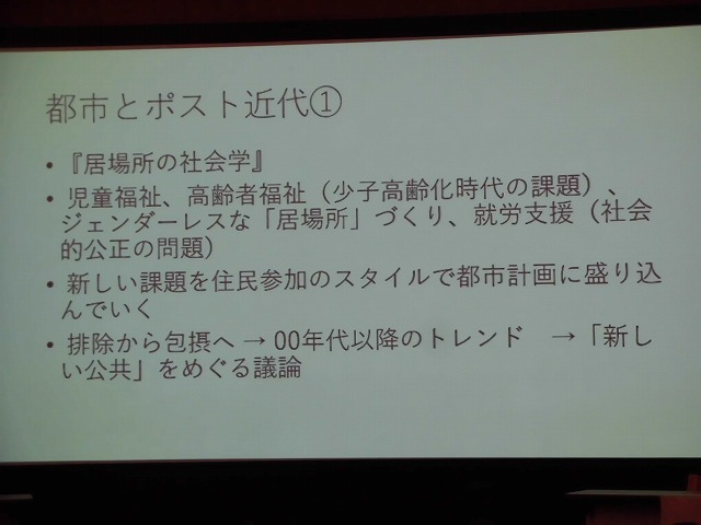 木をふんだんに使った東京大学農学部弥生講堂での「都市計画法50年・100年記念シンポジウム」_f0141310_07590461.jpg