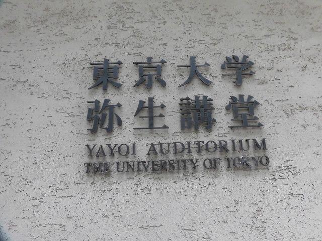木をふんだんに使った東京大学農学部弥生講堂での「都市計画法50年・100年記念シンポジウム」_f0141310_07592403.jpg