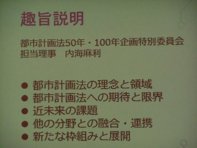 木をふんだんに使った東京大学農学部弥生講堂での「都市計画法50年・100年記念シンポジウム」_f0141310_07595829.jpg