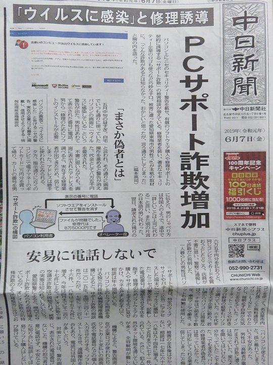 2019年6月7日 PCサポート詐欺に注意してください (╥_╥)_b0341140_15251337.jpg