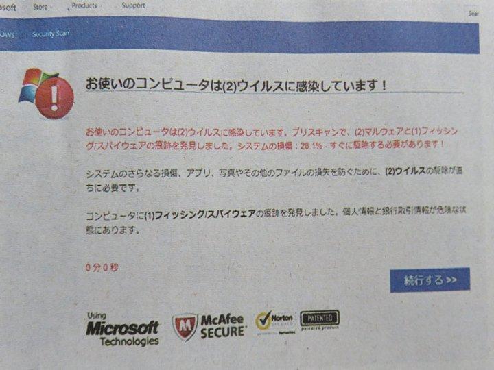 2019年6月7日 PCサポート詐欺に注意してください (╥_╥)_b0341140_15252927.jpg