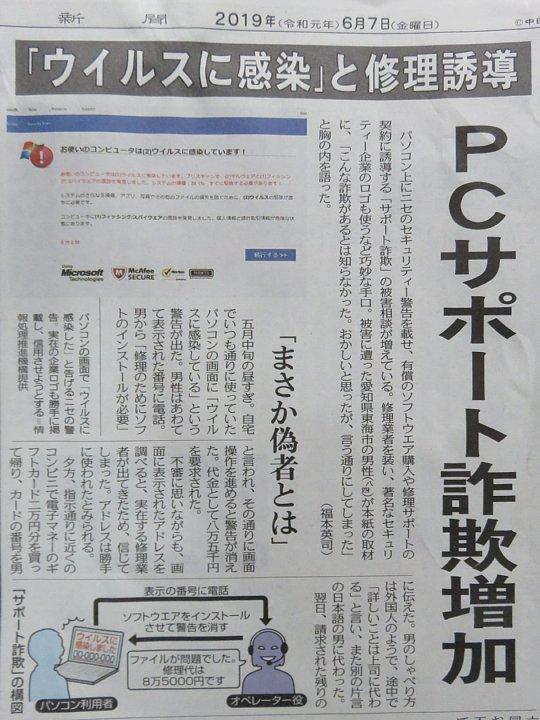 2019年6月7日 PCサポート詐欺に注意してください (╥_╥)_b0341140_15254141.jpg