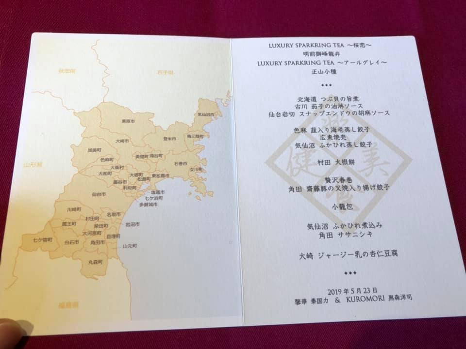 馨華献上銘茶&黒森料理コラボIN仙台_f0070743_22260560.jpg