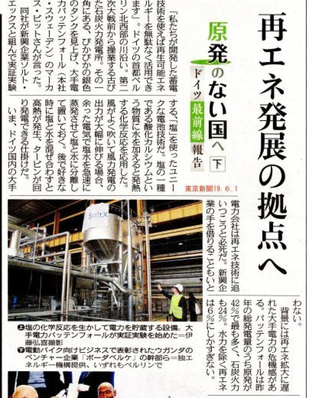 ドイツ最前線報告 再エネ発展の拠点に / 原発のない国へ 下 東京新聞 _b0242956_11391565.jpg