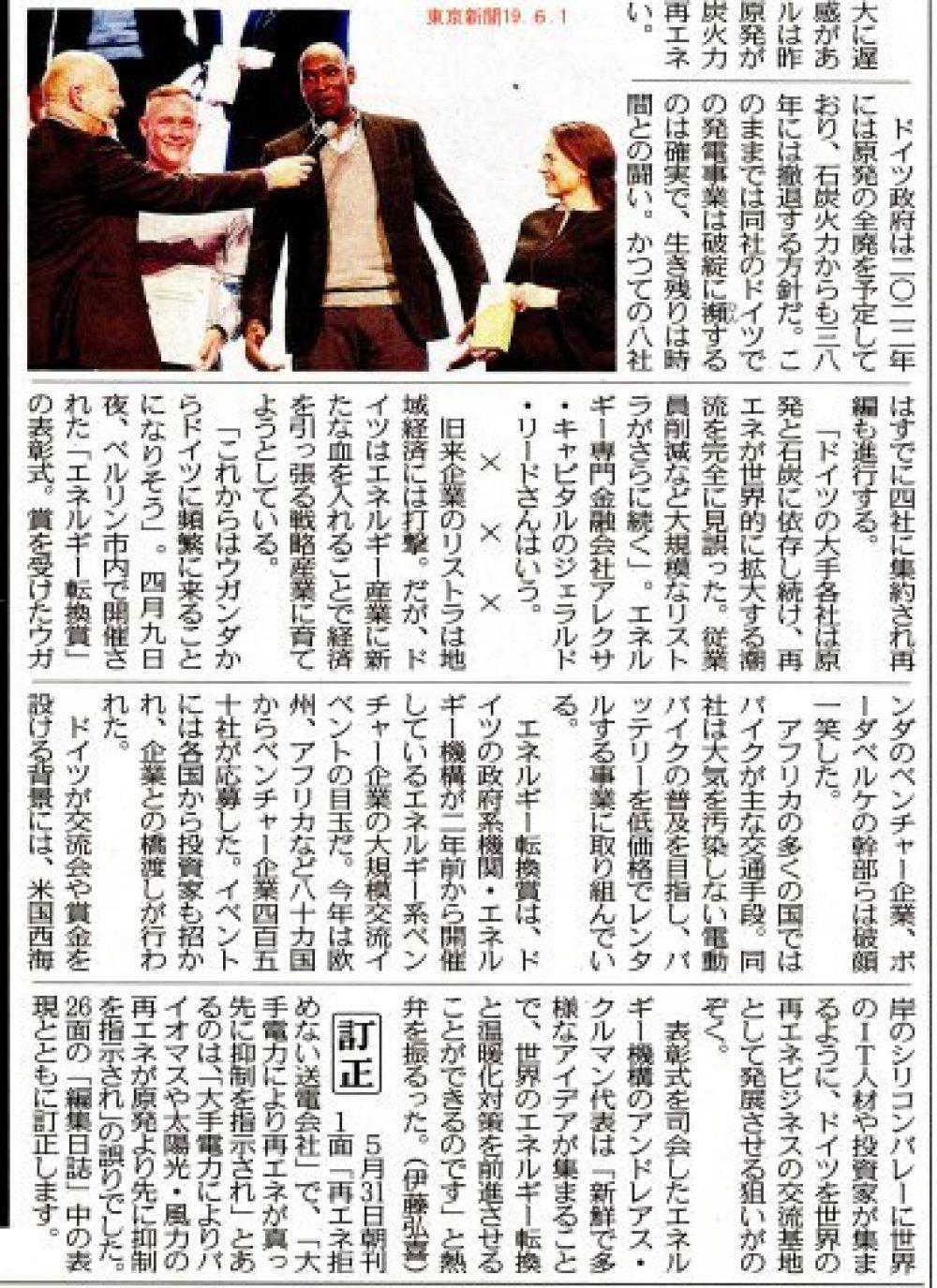 ドイツ最前線報告 再エネ発展の拠点に / 原発のない国へ 下 東京新聞 _b0242956_11393556.jpg