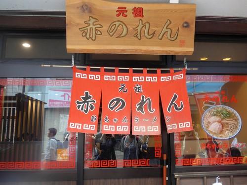 福岡・天神「元祖赤のれん 節ちゃんラーメン」へ行く。_f0232060_15155996.jpg