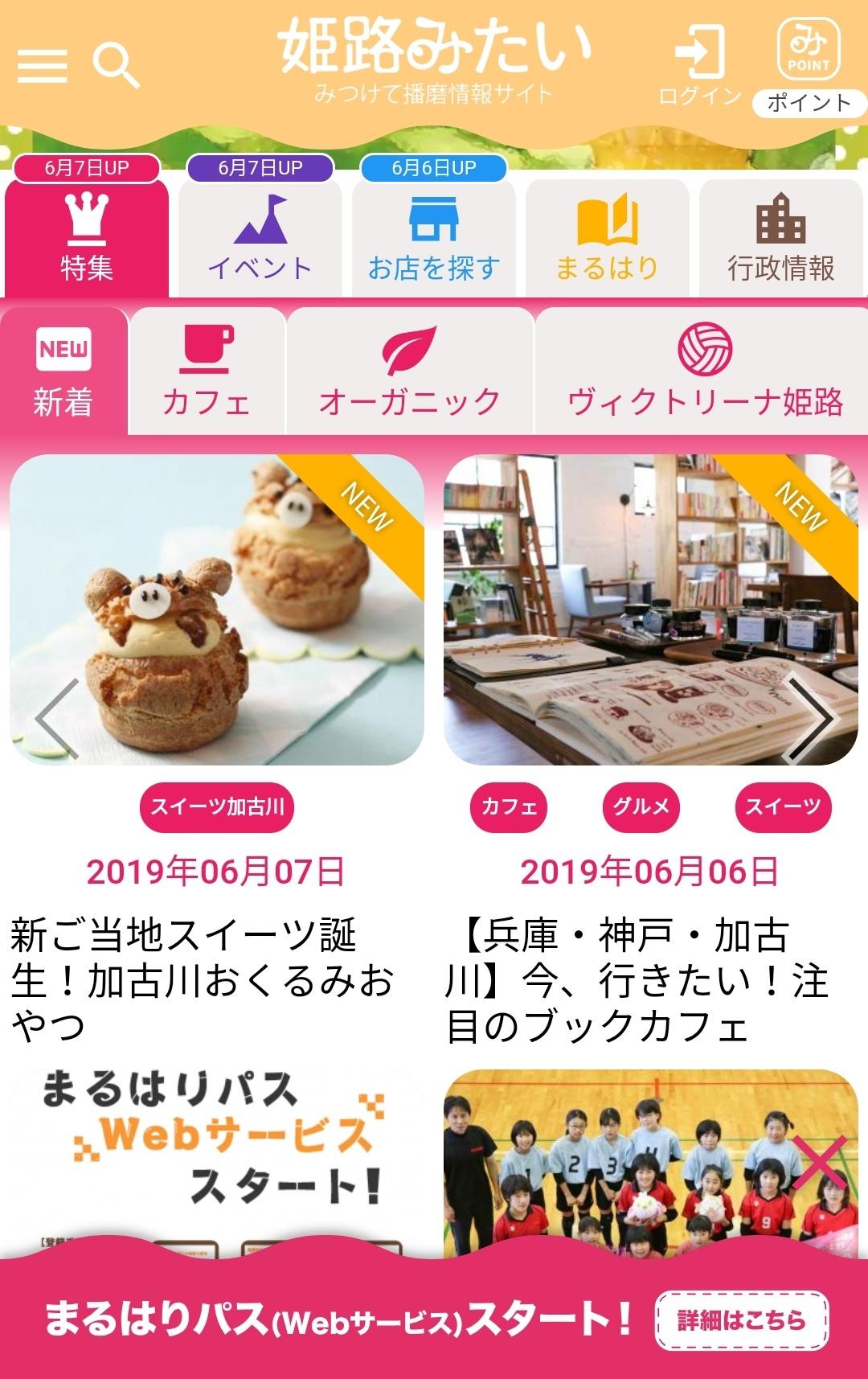 """""""姫路みたい""""さんに。_a0111166_18530266.jpg"""