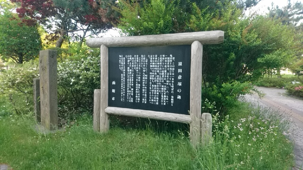 土方歳三最期の碑、函館市若松公園より_b0106766_17504264.jpg